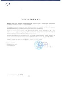Agencija-za-lekove-i-medicinska-sredstva-obrazlozenje