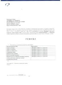 Agencija-za-lekove-i-medicinska-sredstva-Resenje